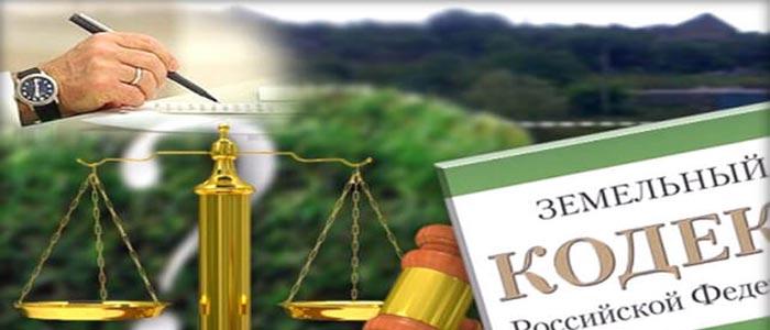 Восстановление права собственности на земельный участок