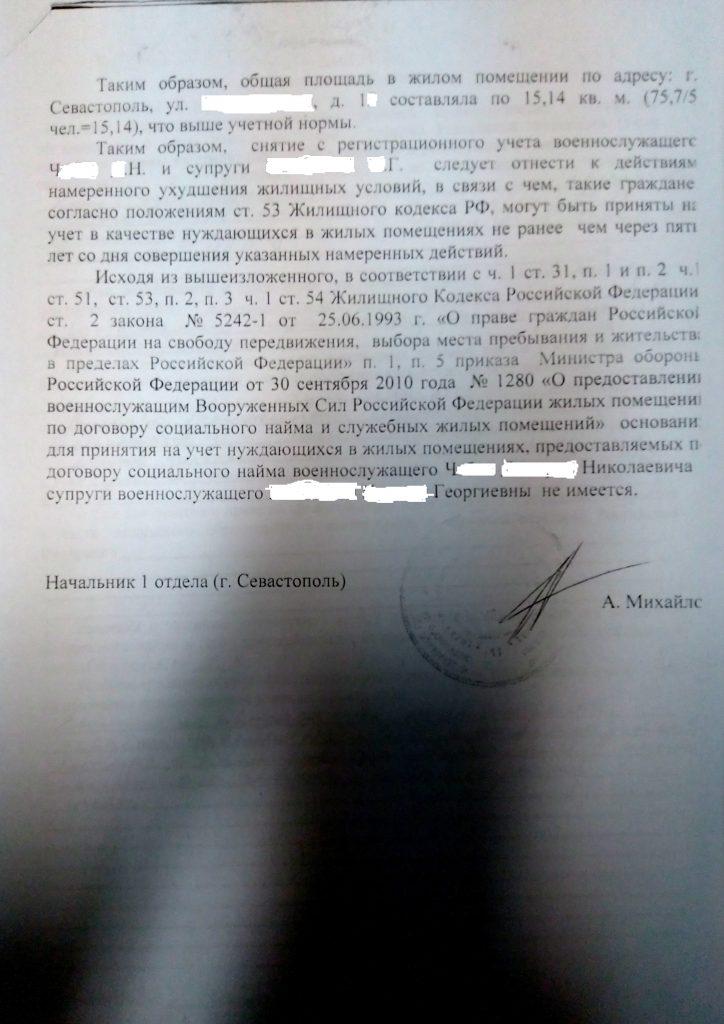«Отказ в постановке на жилищный учёт военнослужащего, в связи с регистрацией его и членов семьи по месту жительства родственников».