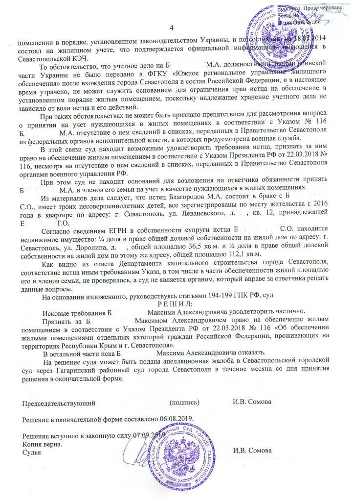 Случай из моей практики. Признание права бывших военнослужащих Украины на жилищное обеспечение в г. Севастополе и Республике Крым.