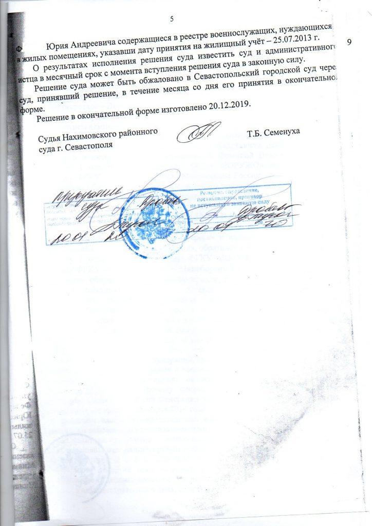 Случай из моей практики. Принятие на жилищный учёт бывших военнослужащих Вооружённых Сил Украины, поступивших на военную службу в Вооруженные Силы РФ